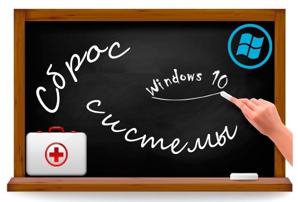 Как сбросить Windows 10 к первоначальным настройкам