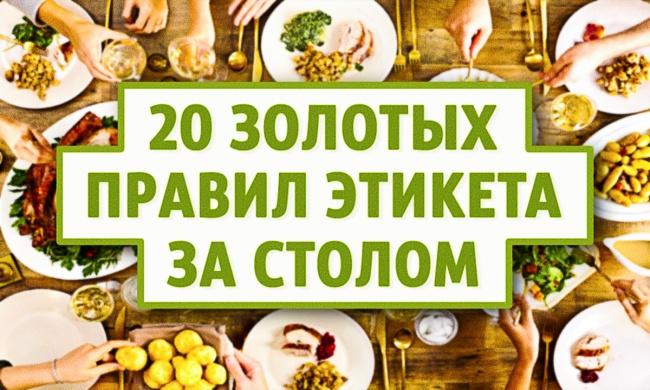 20 золотых правил этикета за столом