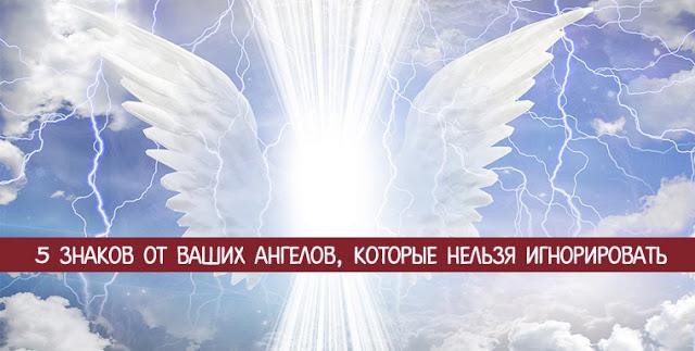 5 знаков от ваших ангелов, к…