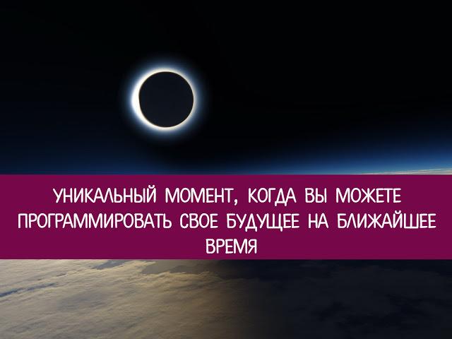 Солнечное затмение 26.02.17 – уникальный момент, когда вы можете программировать свое будущее на ближайшее время