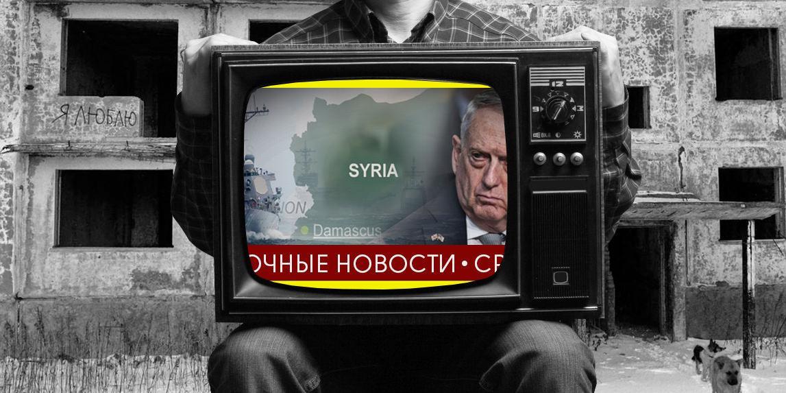 СВОЁ НЕ ПАХНЕТ: ПОЧЕМУ В РОССИИ НЕ ГОВОРЯТ О ВНУТРЕННИХ ПРОБЛЕМАХ