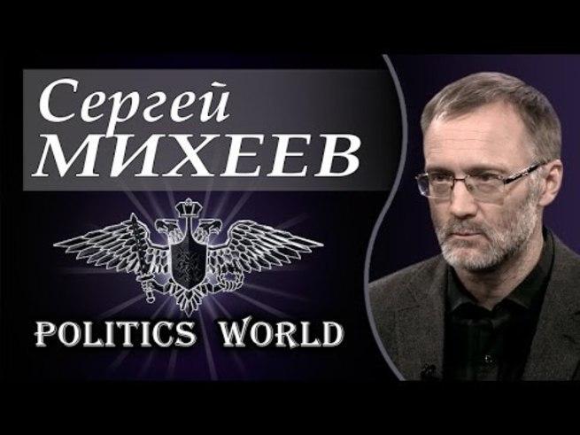 Михеев о Западе. Правда