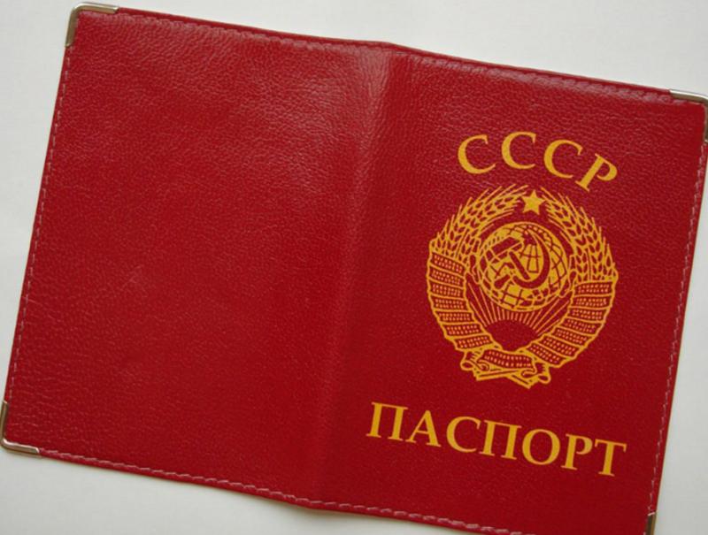 Как в СССР определяли национальность?