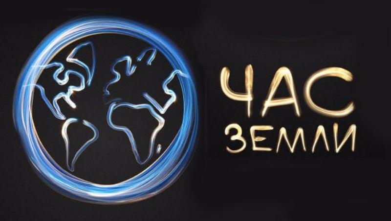 """Не бойся темноты! Экологическая акция """"Час Земли"""" пройдёт 25 марта"""