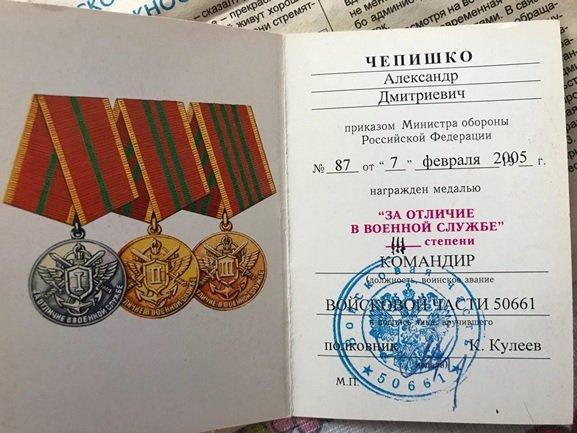 Мы помним русского доброволь…
