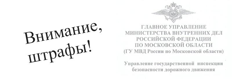 Внимание! Фантомные штрафы ГИБДД