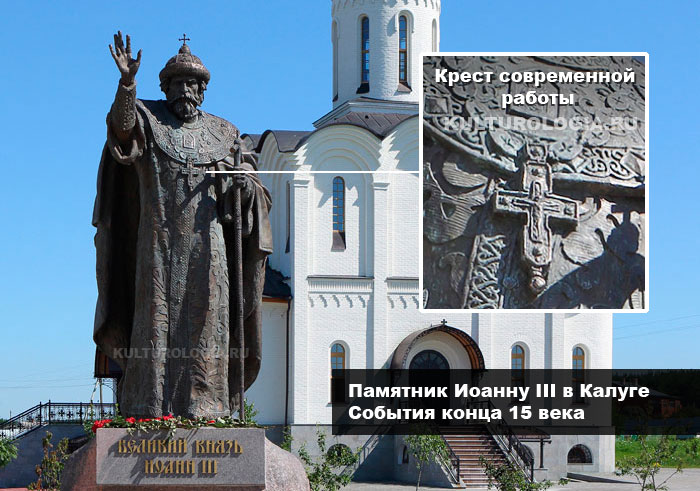 Памятник Великому князю Иоанну III в Калужской области.