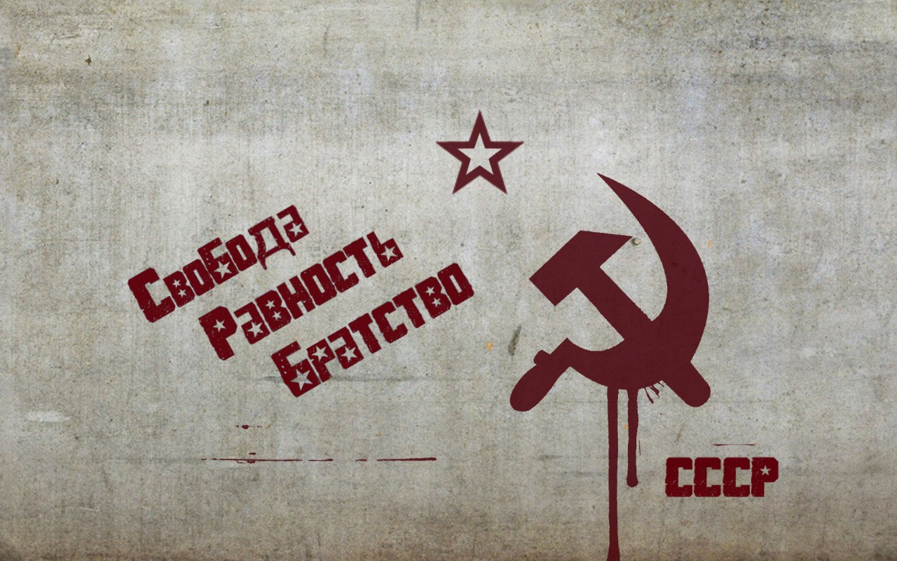 Пора учиться у СССР