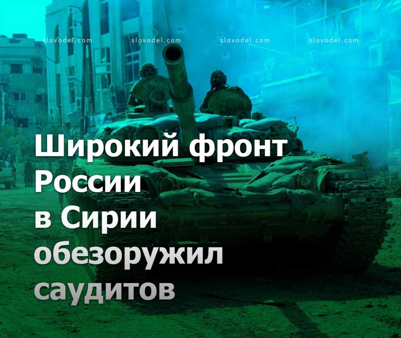 Широкий фронт России в Сирии обезоружил саудитов