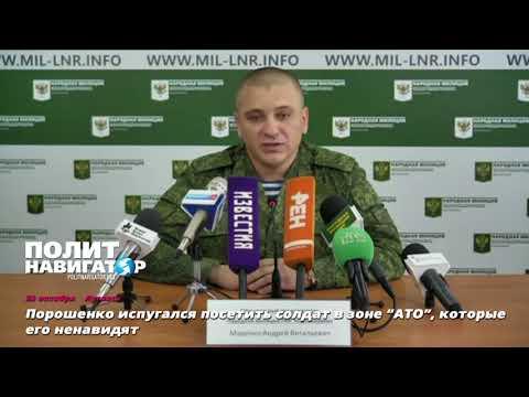 Порошенко наложил в штаны во время своей поездки в Донбасс