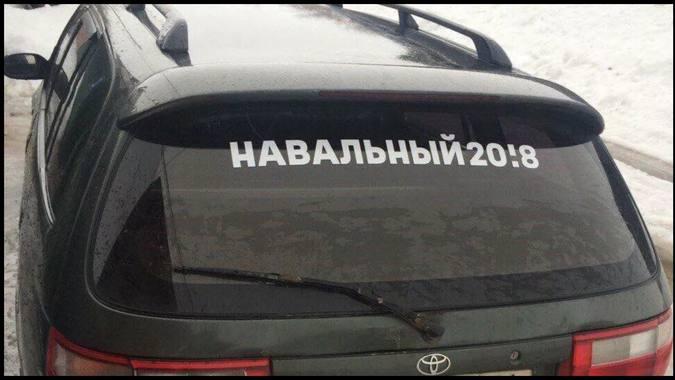 Портрет «адепта Навального»:…