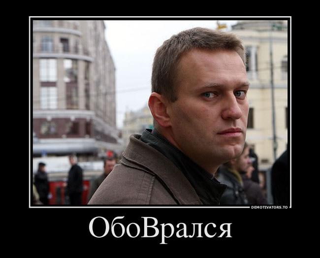 """Навальный и его """"благотворительность"""""""