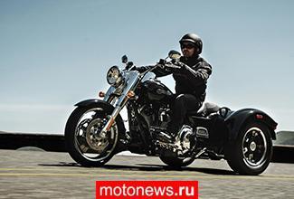 Американский производитель Harley-Davidson представил первое фото нового трайка