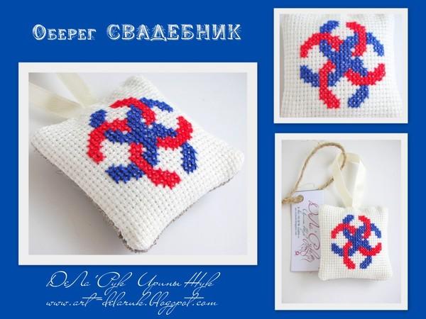 Славянская вышивка.С глубокой древности и до наших дней