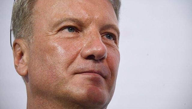 Сбербанк готов взять на себя функцию по цифровизации госуслуг, заявил Греф