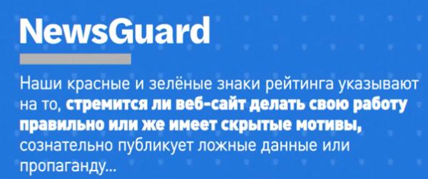 Лживое новое приложение от Microsoft: какие функции будет выполнять NewsGuard?