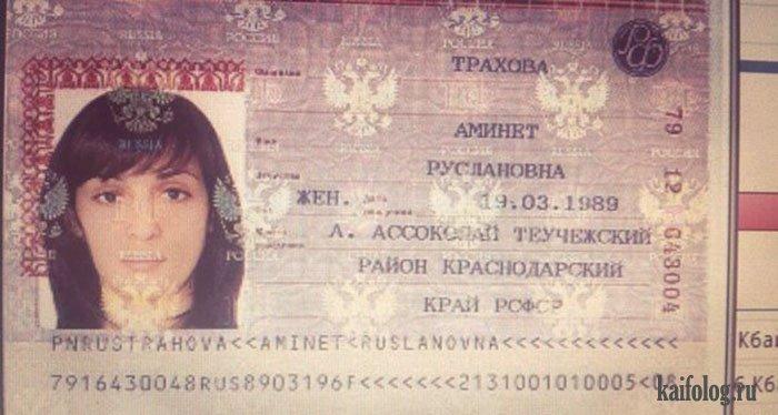 Смешные паспорта и документы...