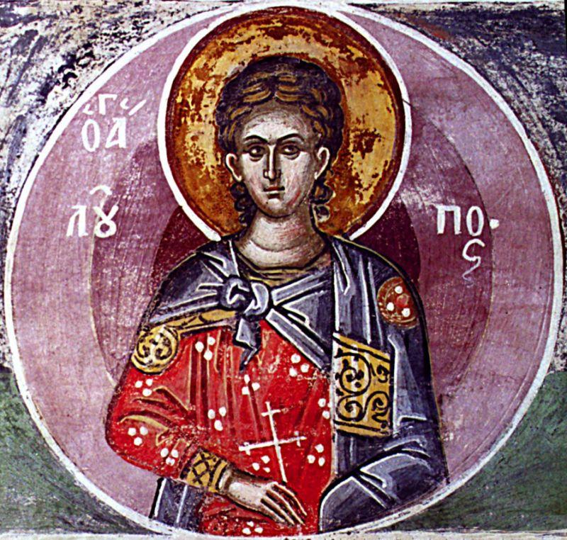 5 сентября — День памяти святого Луппа Солунского (Фессалоникийского).