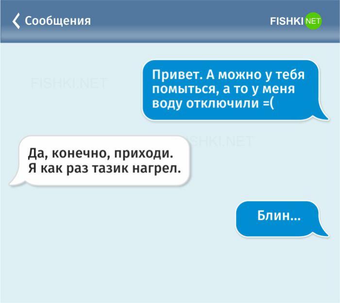Наша Russia: 25 уморительных СМС, которые могли написать только наши люди