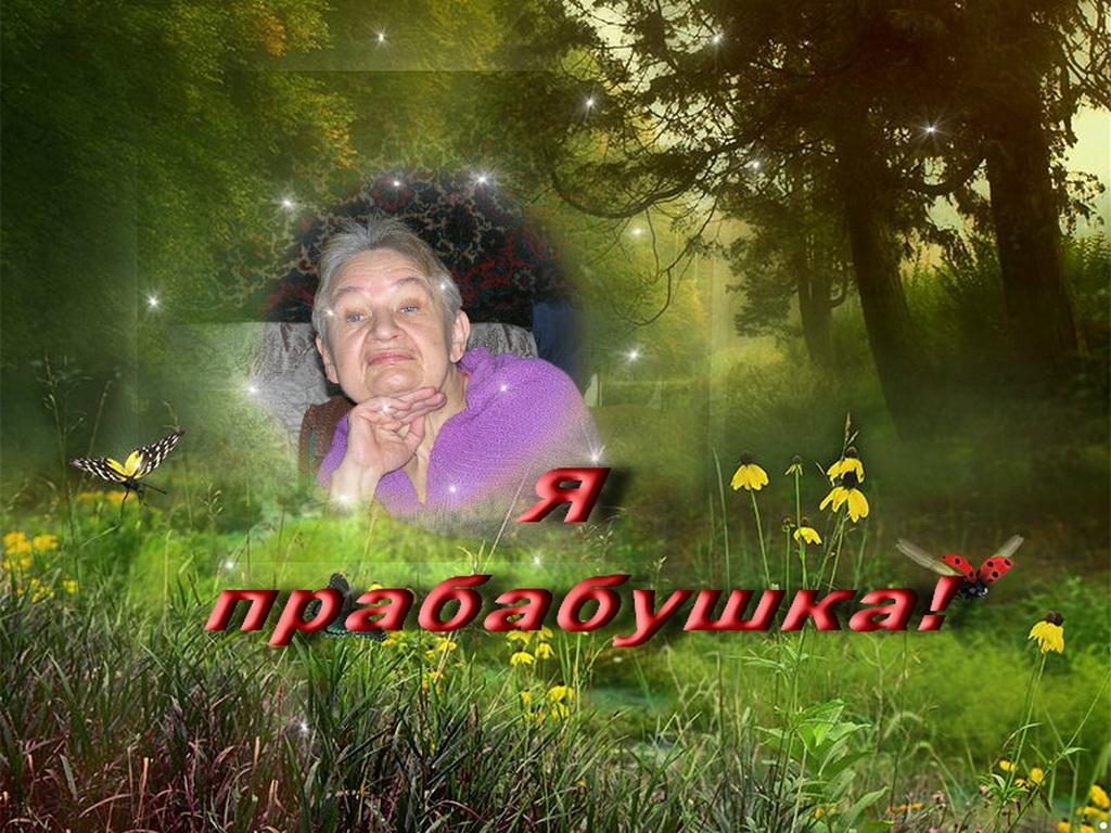 Поздравление прабабушке с правнучкой 232
