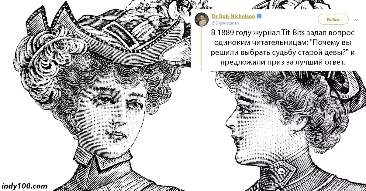 Столетие назад женщин ÑпроÑили, почему они выбирают оÑтаватьÑÑ Ñтарыми девами. Ответы актуальны до Ñих пор