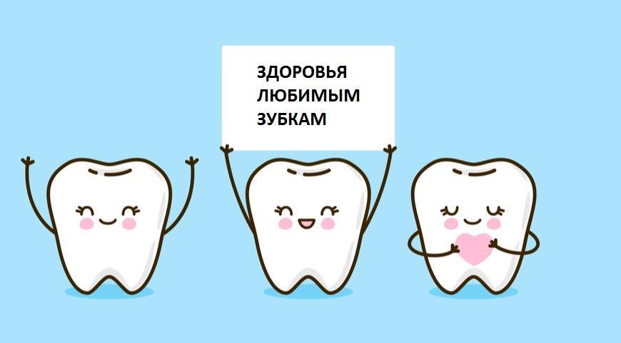 Здоровья любимым зубкам
