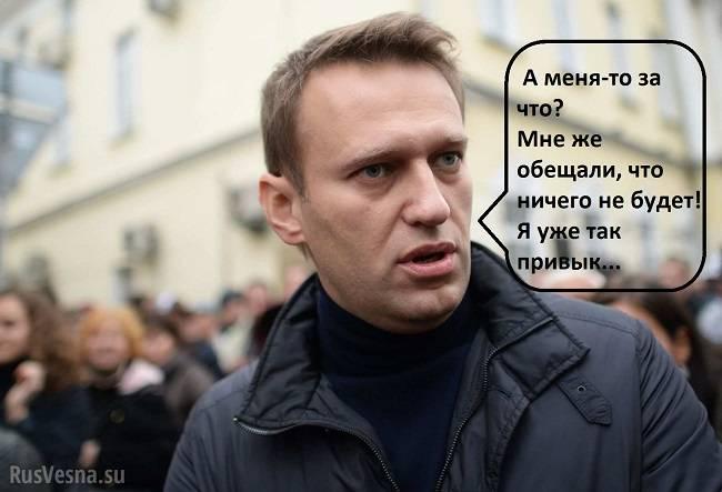Варианты Навального. Или нары, или платный провокатор