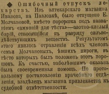 Этот день 100 лет назад. 12 января 1913 года (30 декабря 1912 г.)