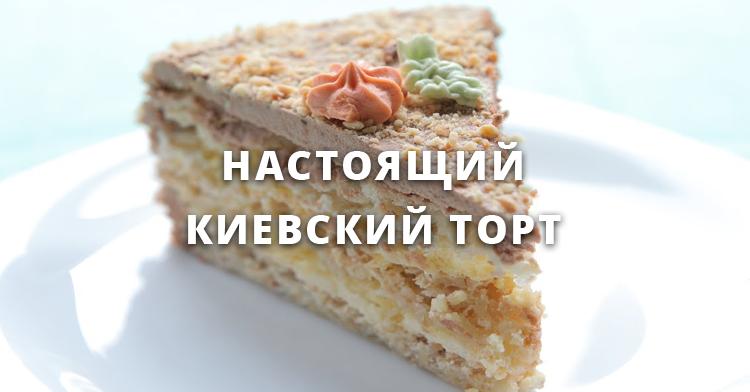 Рецепт торта киевский по гост
