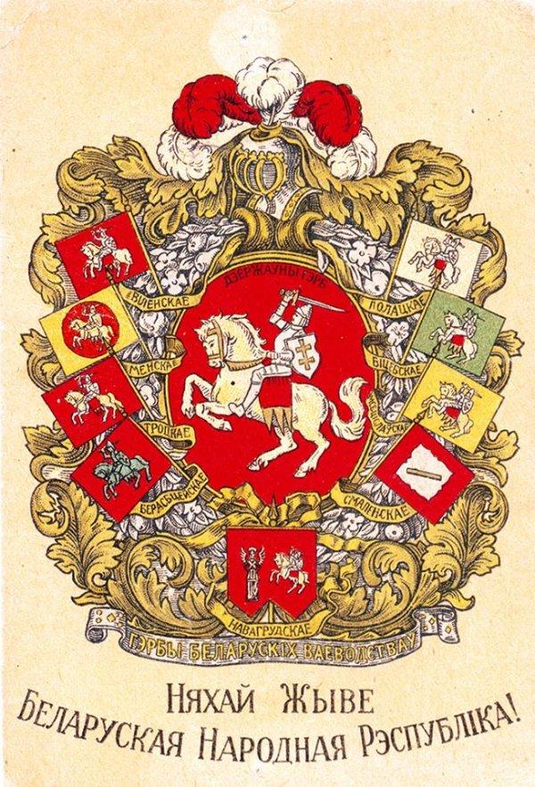 К 100-летию «Белорусской народной республики» …