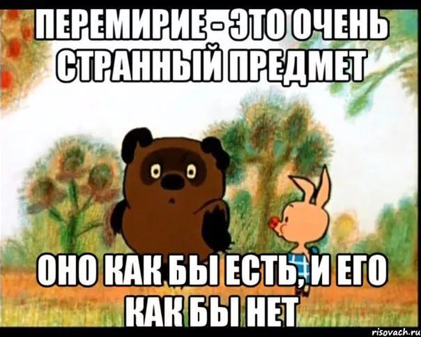 Донецк – «режим прекращения огня»…
