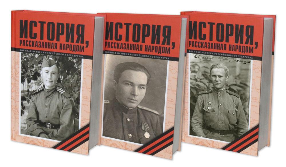 «История, рассказанная народом»: вышла из печати третья часть книги