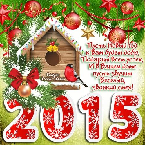 Открытка с 2015 годом с поздравлением