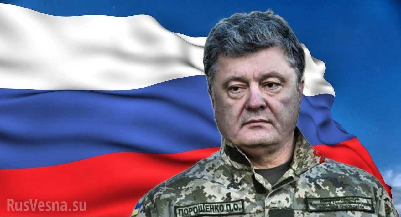 Банкротство и тюрьма: Порошенко в шаге от объявления войны России