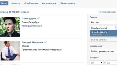 «ВКонтакте» признало Крым российским для российских пользователей