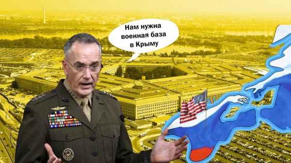Генерал США: Америке нужна собственная военная база в Крыму