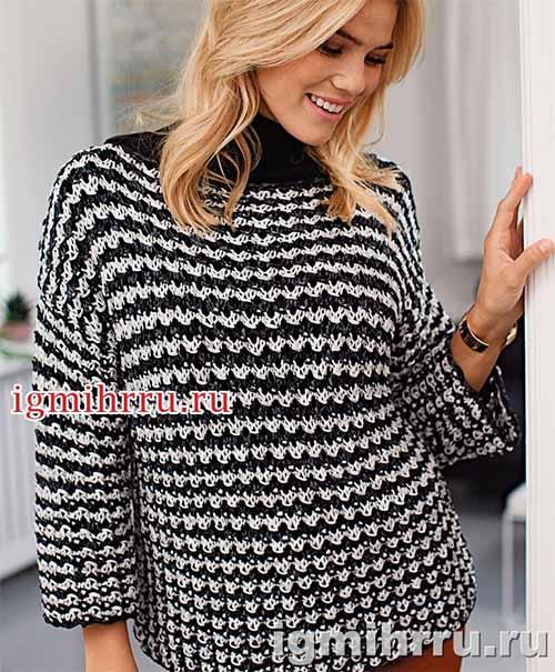 Черно-белый структурный пуловер