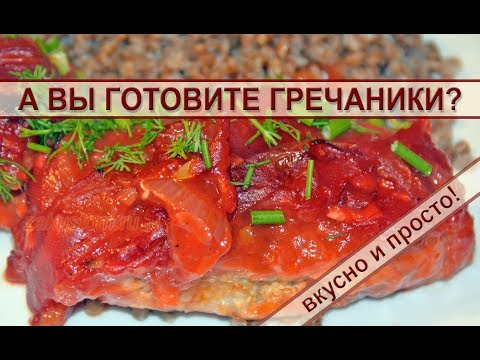 Гречаники - вкусные куриные котлеты с гречей