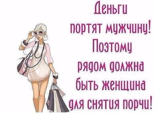 Деньги портят мужчину… Улыбнемся))
