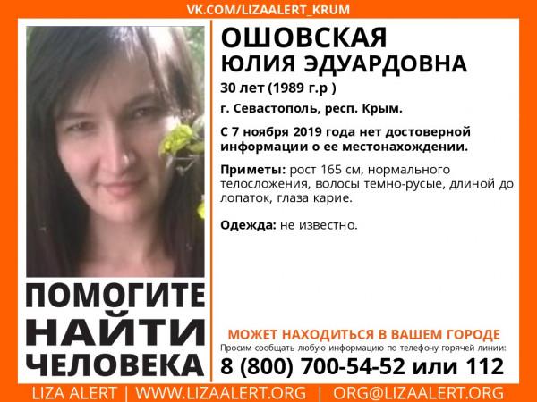 В Севастополе пропала 30-лет…