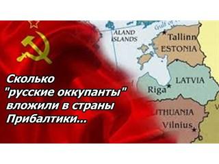 Сколько «русские оккупанты» вложили в страны Прибалтики