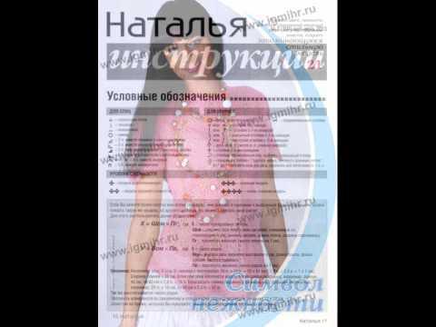 Журнал НАТАЛЬЯ № 3 2013
