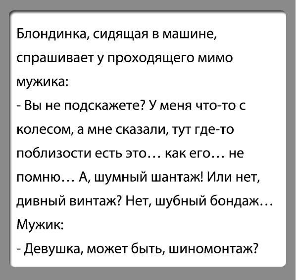 Анекдот Про Мужика С Рулем