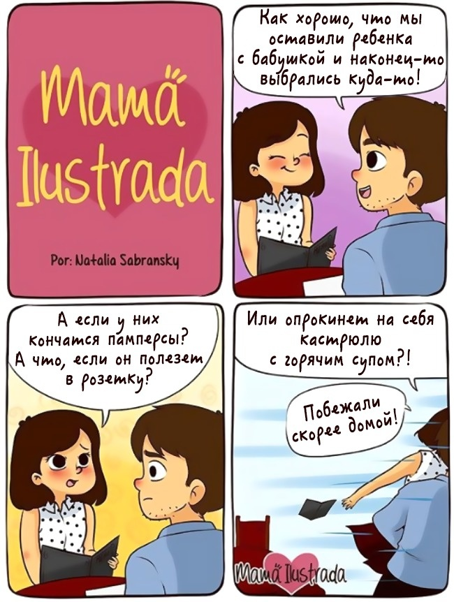 Комикс наказал маму фото 40-207
