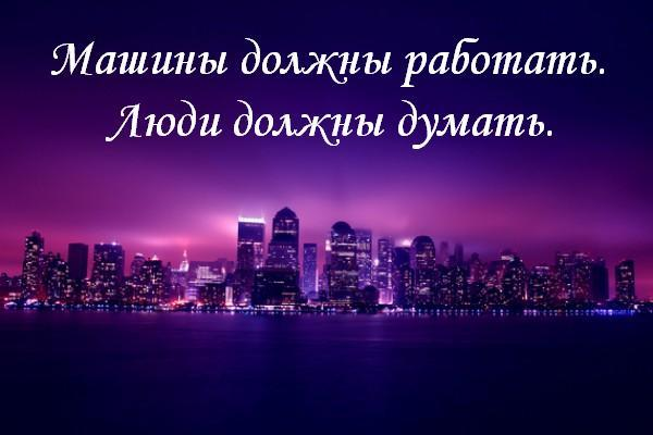 Умные фразы для умных людей.…