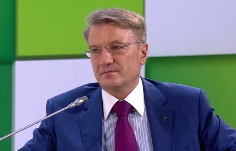 Греф рассказал, почему Европа будет отставать в технологиях