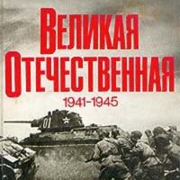 Теперь фальсификация Великой Отечественной войны будет считаться уголовным преступлением