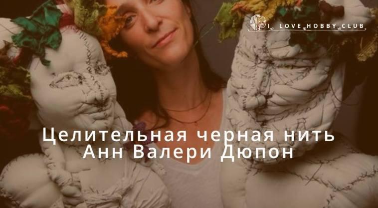 Целительная черная нить Анн Валери Дюпон