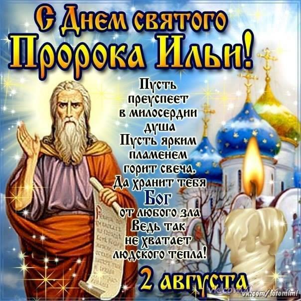 Заблестела роса на травинках-ресницах, и по небу илья на шести колесницах уж спешит - повелитель грозы и пророк