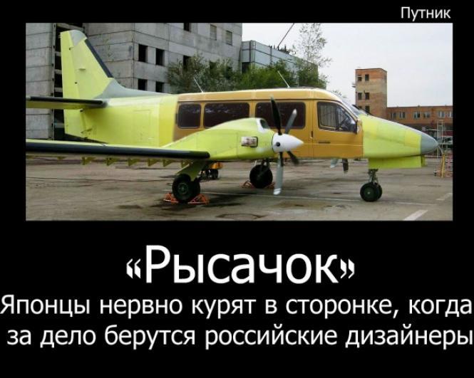 """Легкий двухмоторный самолет """"Рысачок""""."""